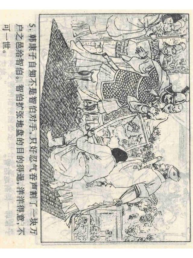 """连环画:三十六计之春秋:张孟谈帮助赵襄子""""釜底抽薪""""灭智伯瑶"""